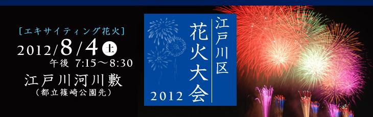 画像 江戸川区花火大会2012