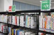 図書館まるごとSDGs