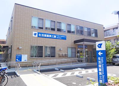 福祉事務所(生活援護第三課) 江戸川区ホームページ